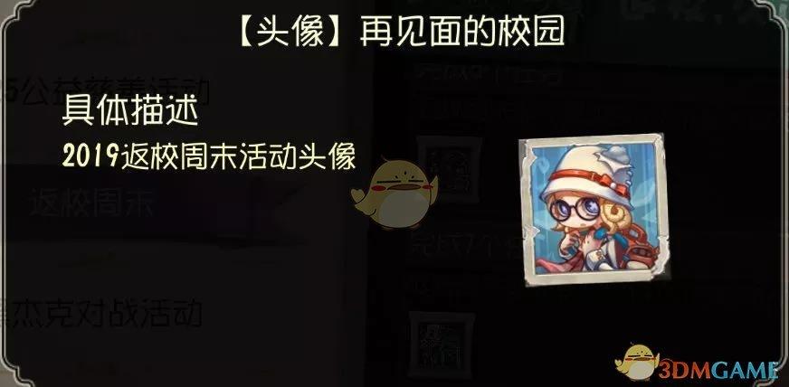 《第五人格》全角色限免限定涂鸦头像上线