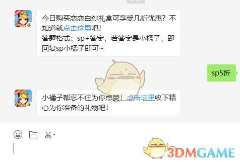 《QQ飞车》手游9月6日微信每日一题答案
