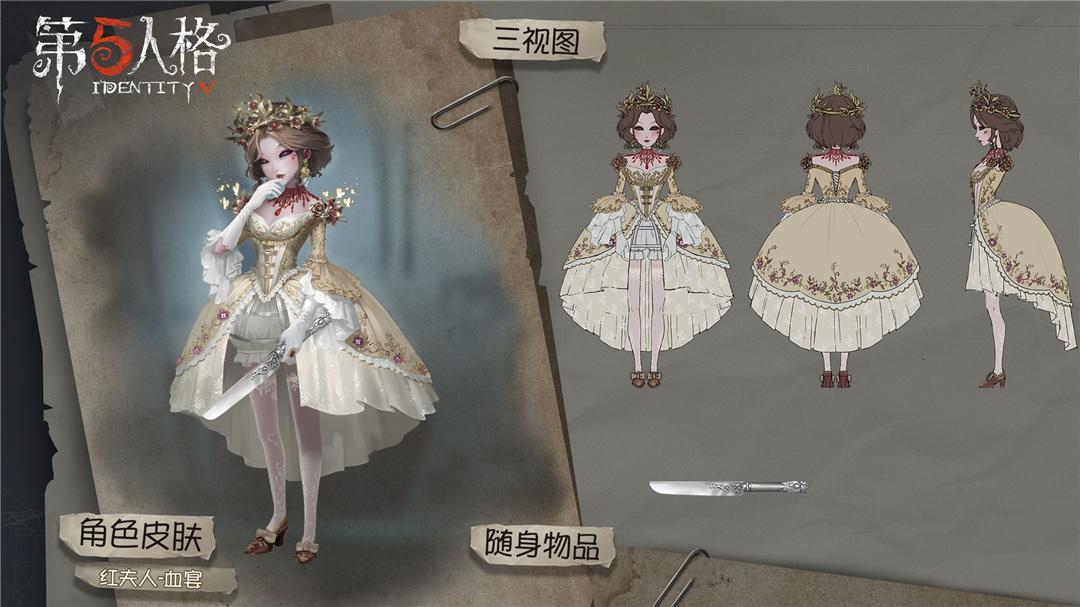 第五人格红夫人稀世时装血宴设计理念曝光!凸显贵族王后的人生经历图片2