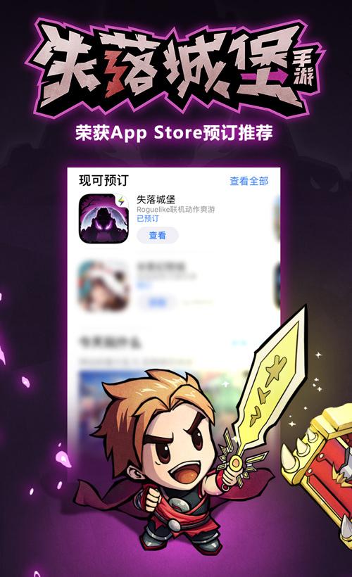 获苹果预订推荐,再登TapTap双榜第一!《失落城堡》火热预约中图片4