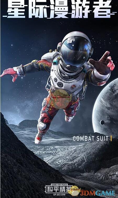 《和平精英》星际漫游者套装怎么领