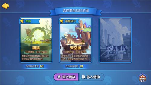 """《梦塔防手游》全新玩法""""天空城""""战斗指南"""