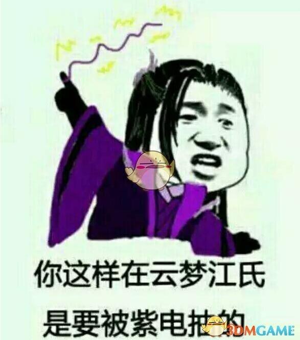 抖音云梦江氏紫电警告是什么意思