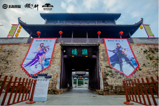 王者荣耀稷下行x徽文化——徽州古城文创季上线[视频][多图]图片6
