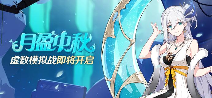 《崩坏3》中秋节活动预览