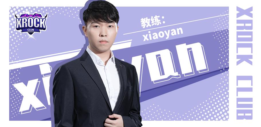 披荆斩棘,异军突起——XROCK教练Xiaoyan专访
