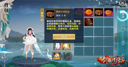 《新剑侠情缘手游》月满临安情牵江湖活动开启