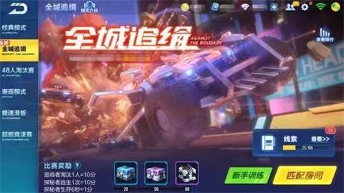 QQ飞车手游2v6非对称竞技新玩法明日上线!
