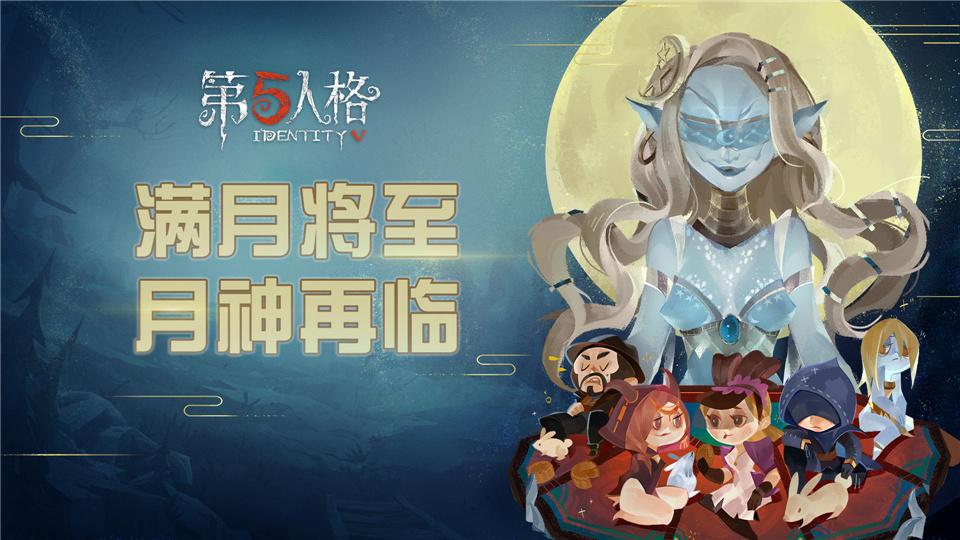 月神再临庄园  《第五人格》中秋节活动即将开启