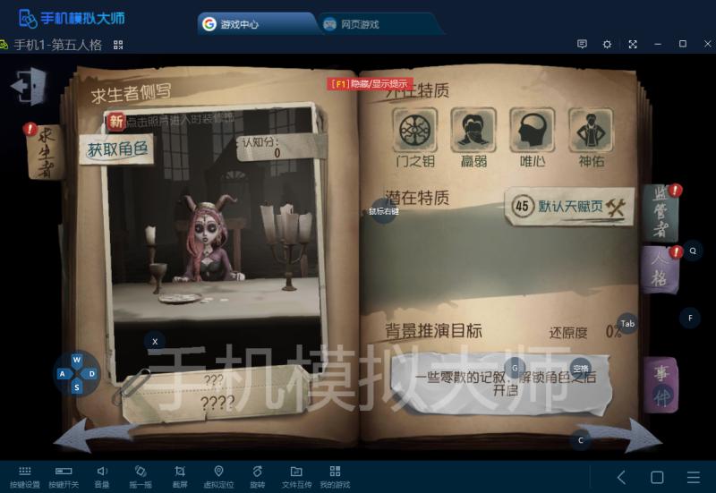 第五人格新版祭司实战技巧及手机模拟大师运行攻略