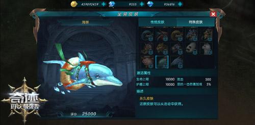 遨游大陆 《奇迹:最强者》海豚坐骑上线
