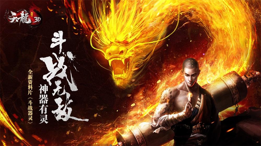 人人有奖最高送2万绑元  《天龙3D》斗战器灵9月19日上线