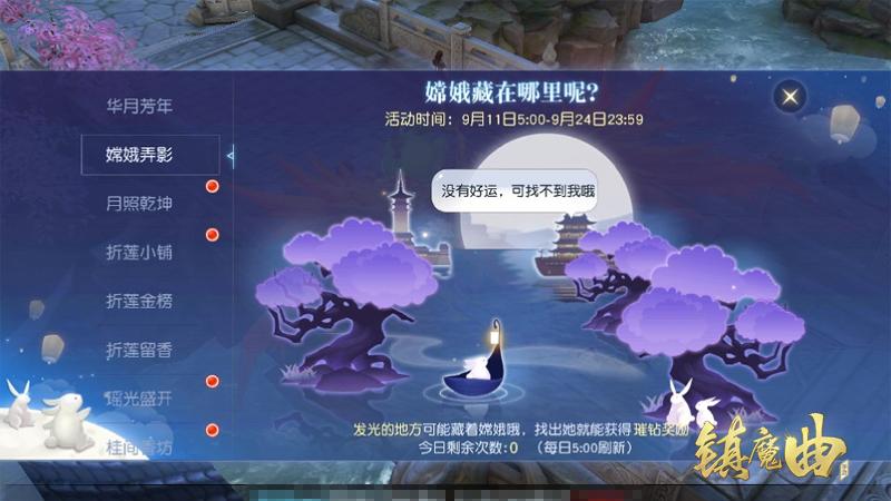 """嫦娥弄影,月满乾坤 《镇魔曲》中秋节活动""""华月芳年""""上线"""