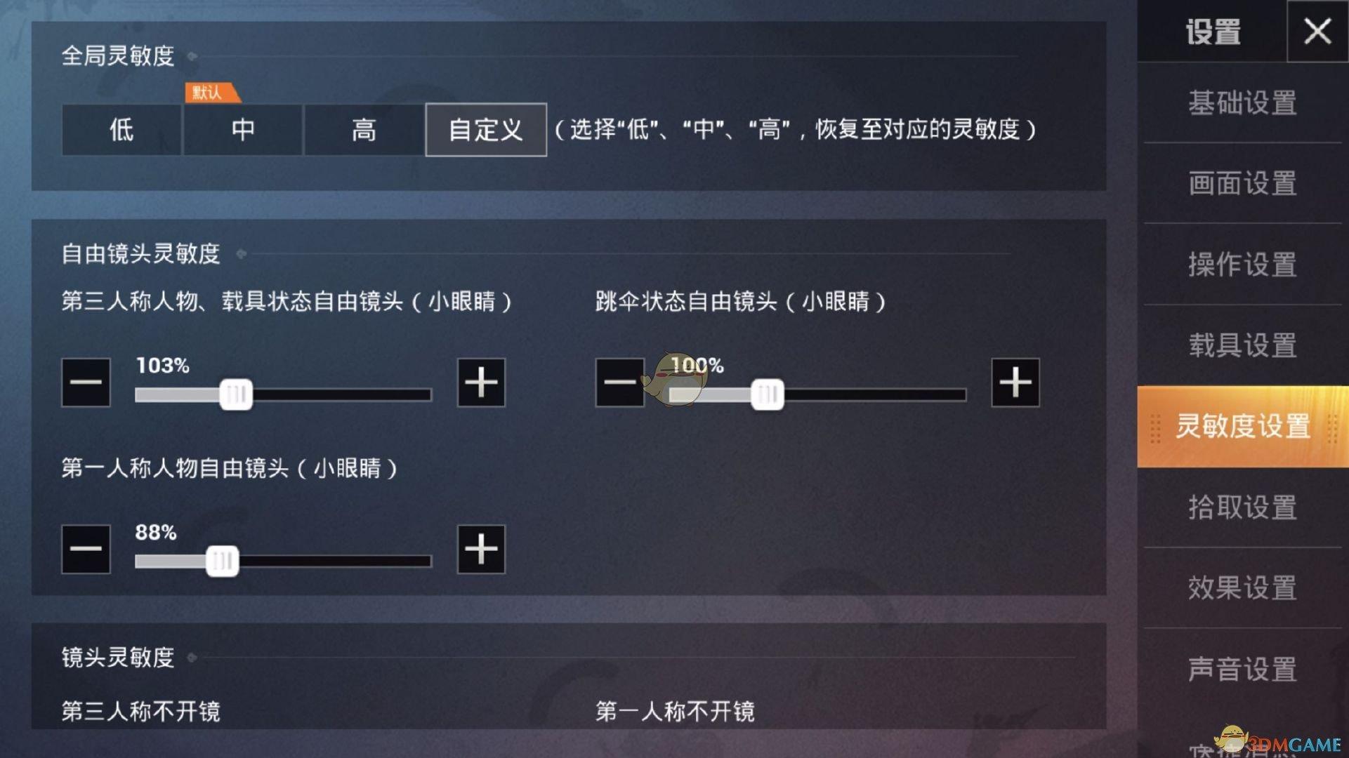 《和平精英》SS3赛季壹娃灵敏度设置方法介绍