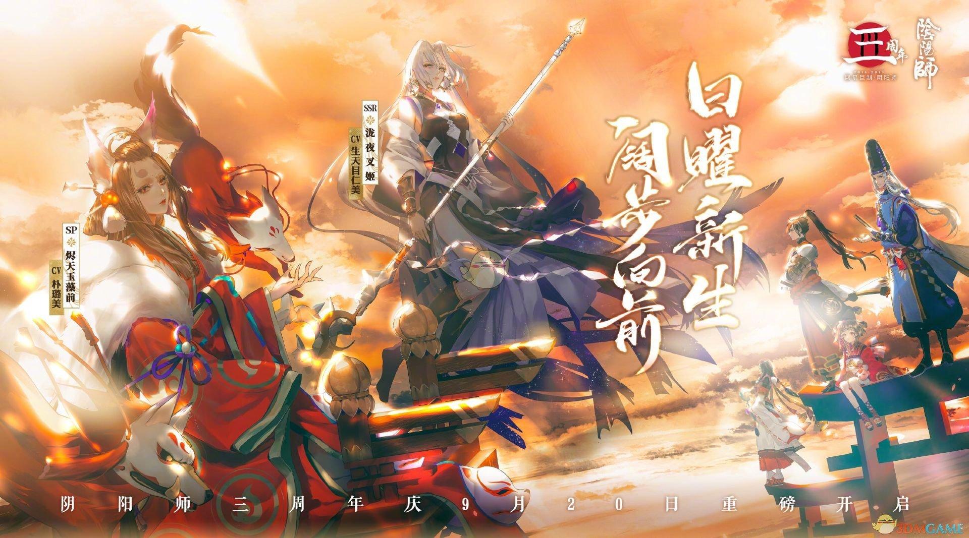 《阴阳师》三周年庆抽卡活动介绍