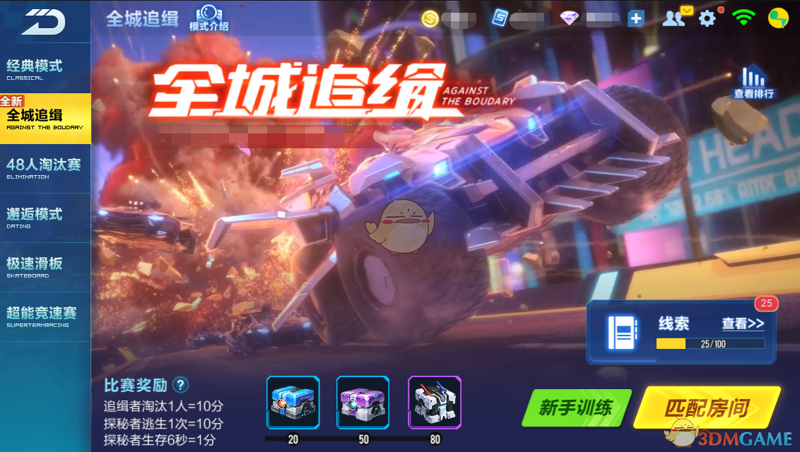《QQ飞车手游》全城追缉玩法进入方法介绍