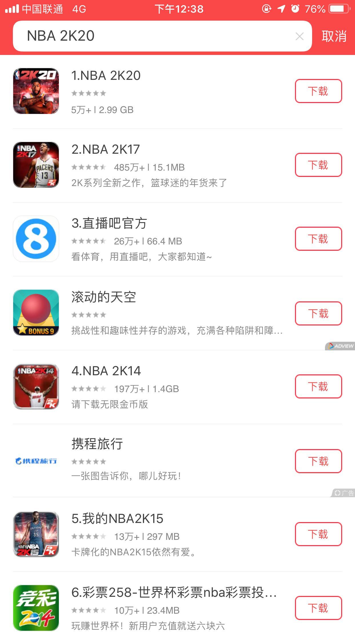《NBA 2K20》手游苹果IOS版无需付费免费下载地址分享