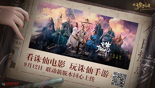 《诛仙手游》新版明日开启 携手诛仙I电影中秋开战