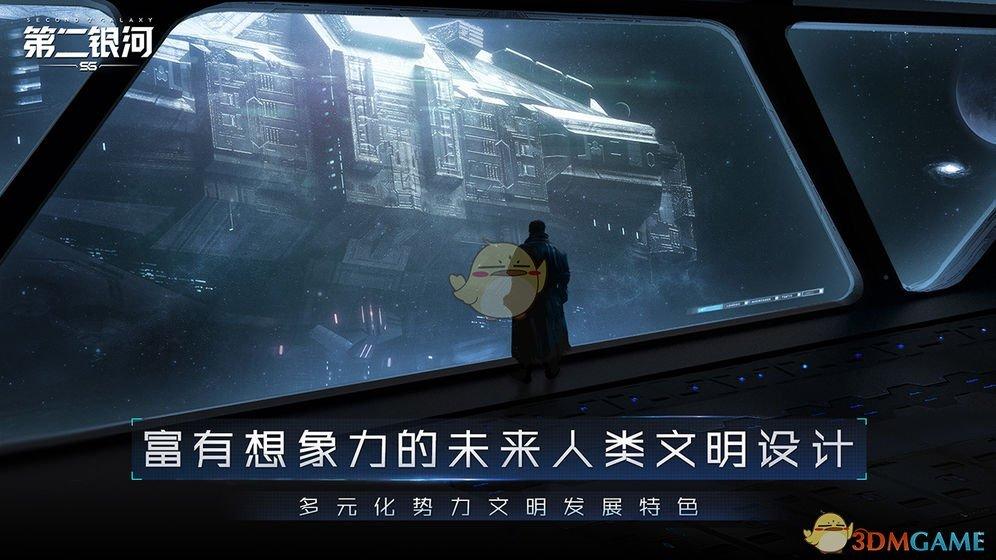《第二银河》国际服下载地址介绍
