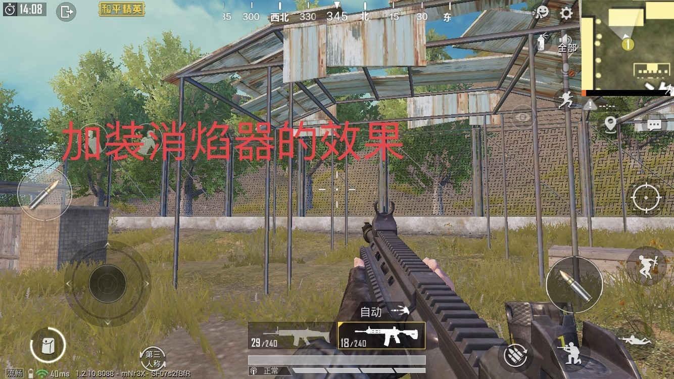 《和平精英》步枪枪头最佳选择