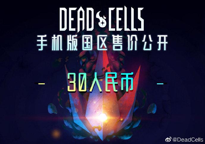 《死亡细胞》手游国区售价公开:30元、一次性买断