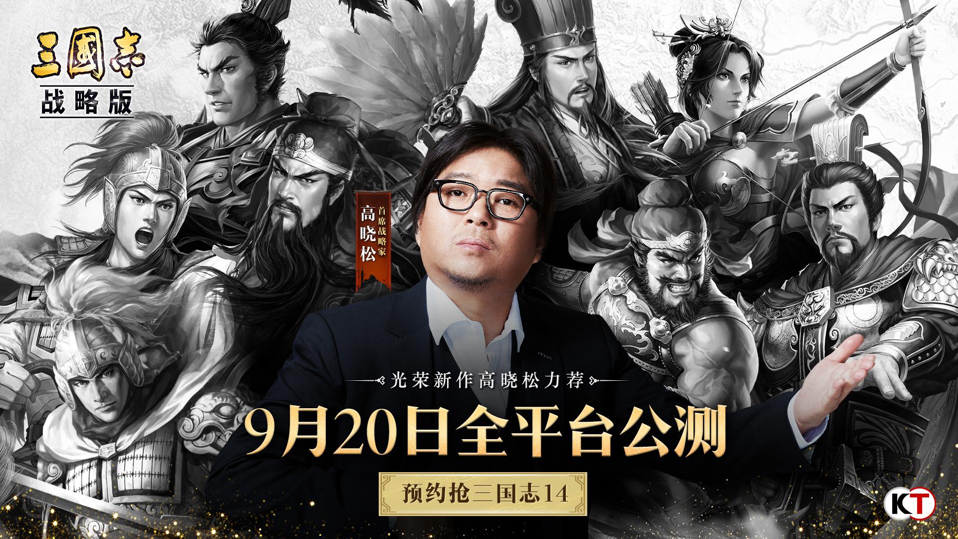 《三国志・战略版》官宣首席战略家:高晓松