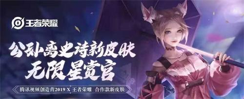 《王者荣耀》公孙离新皮肤上线,发布新单曲演绎追梦故事