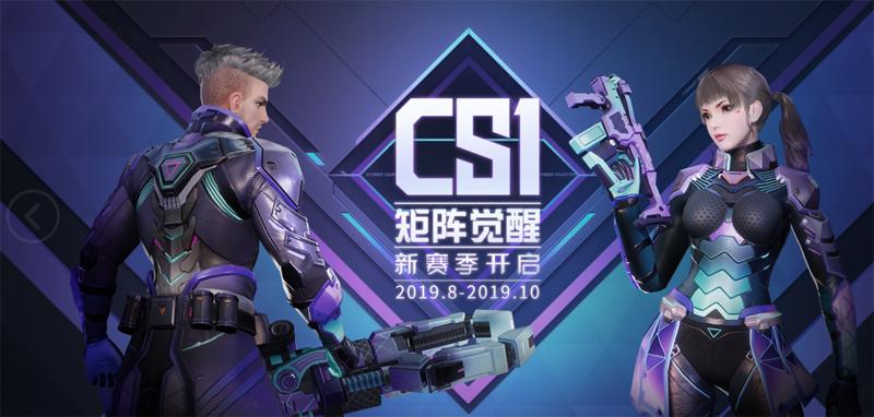 来了,超级我! 网易超能战术竞技《量子特攻》今日全平台开战!