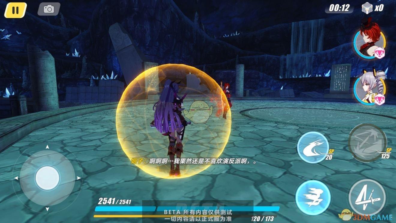 《崩坏3》虚数模拟战攻略