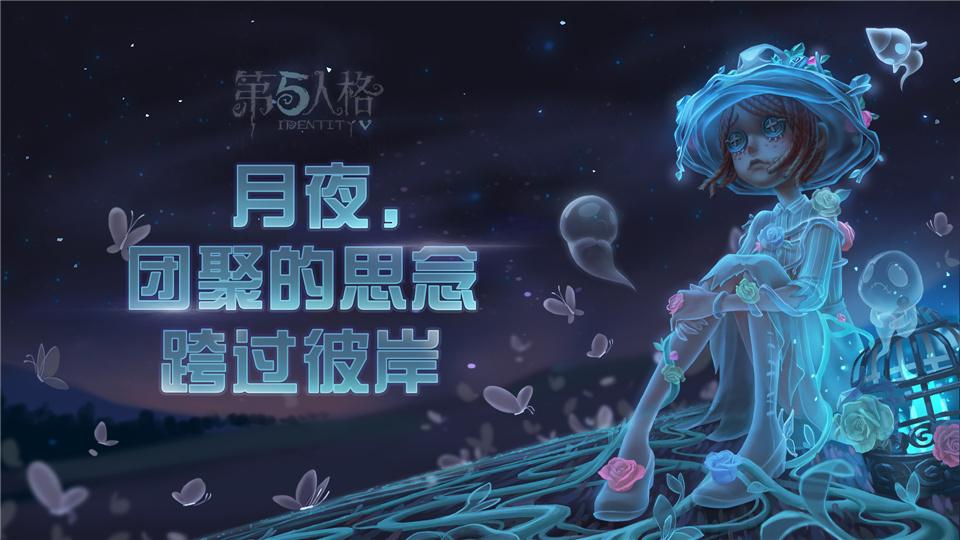 第五人格园丁稀世时装幽灵公主上架商城!荧荧幽光礼包正式上线[视频][多图]图片1