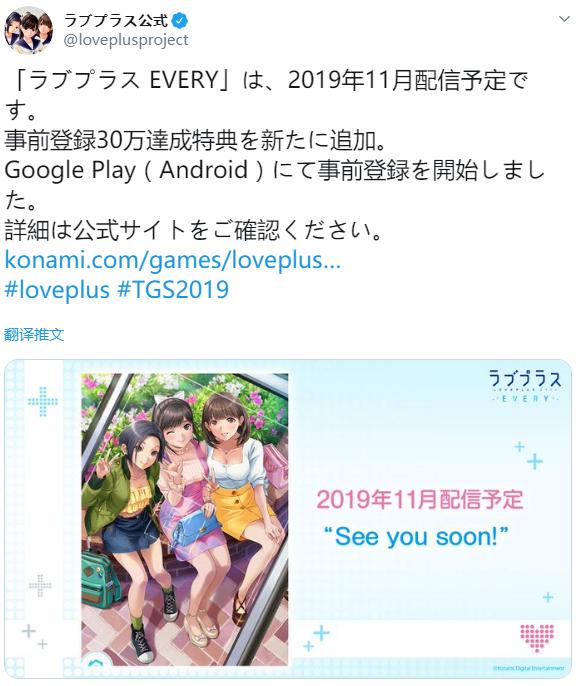 TGS:Konami手游《爱相随every》11月发行 支持VR