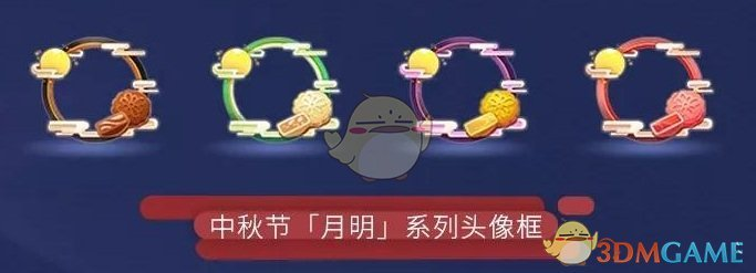 《决战平安京》中秋节活动攻略