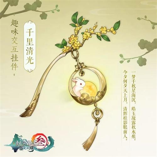 《���W3:指尖江湖》中秋活�踊�衢_�⒅校�趣味互��旒�免�M拿!