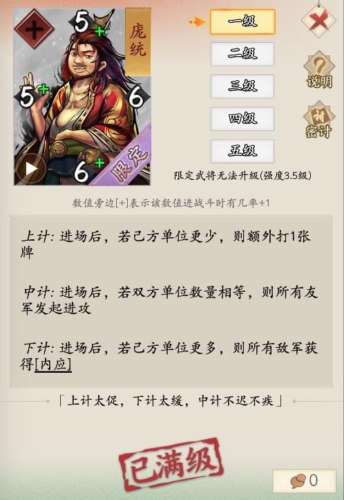 《英雄爱三国》新限定卡牌庞统开启