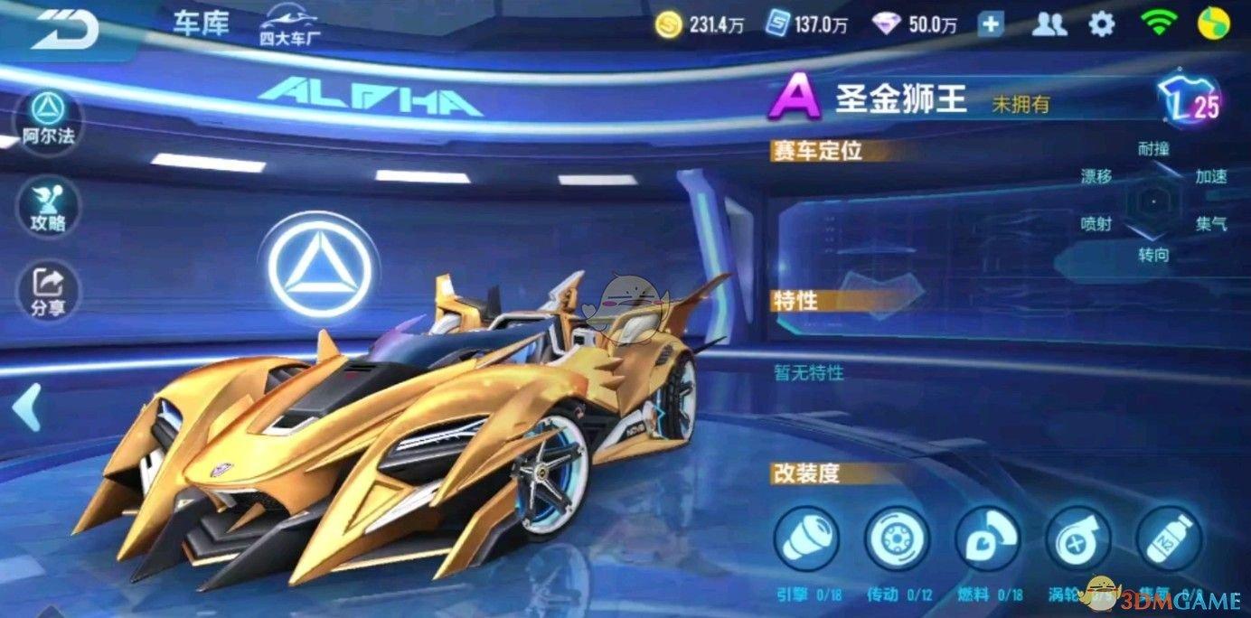 《QQ飞车手游》第四期荣耀勋章奖励汇总介绍