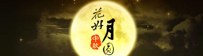 中秋节游戏大盘点  一起赏花赏月赏秋香!