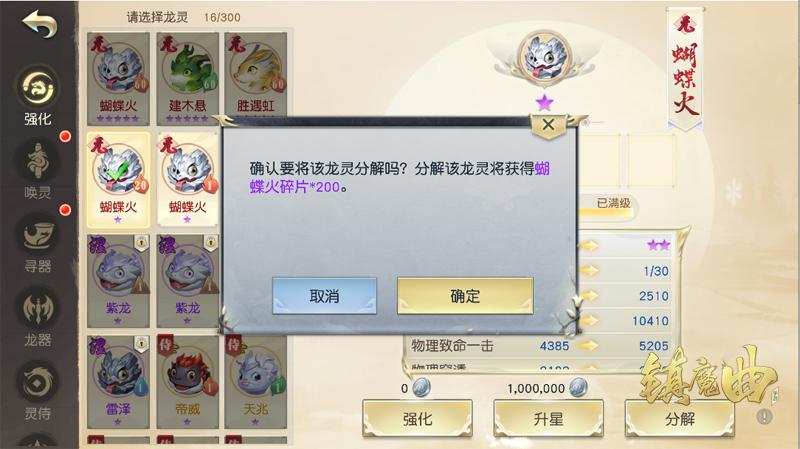 镇魔曲龙灵境界玩法上线!签定契约之龙灵共同突破图片3