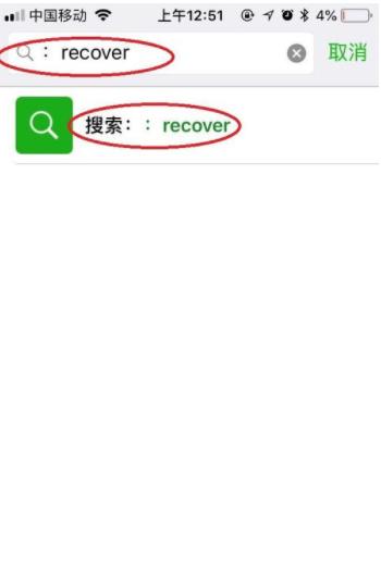 微信聊天信息删了怎么恢复