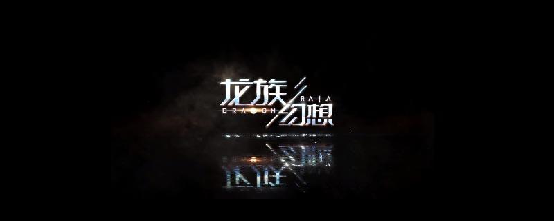 龙族幻想第二章战还是和 第1张