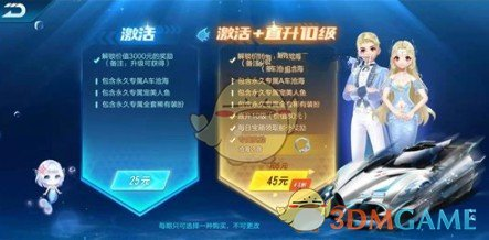 《QQ飞车手游》圣金狮王获取攻略