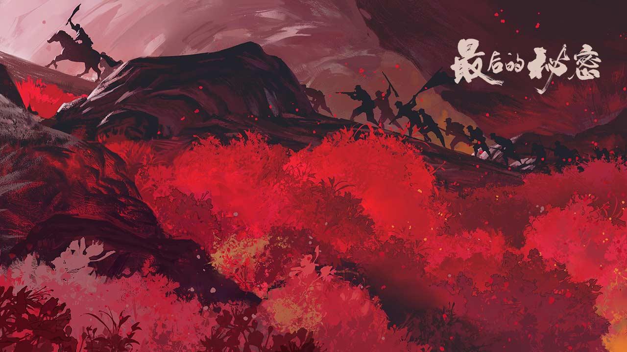 重温红色史诗之旅,网易《最后的秘密》手游首曝[视频][多图]图片5