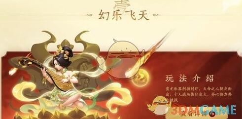 《梦幻西游手游》幻乐飞天挑战规则及奖励说明