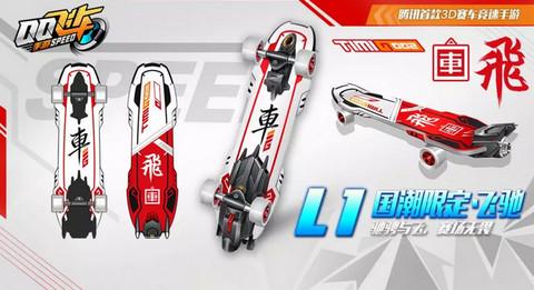《QQ飞车》手游国潮限定赛车获取攻略