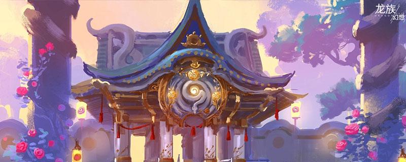 龙族幻想衣橱在哪 第1张