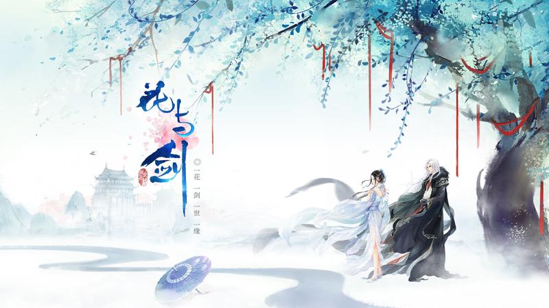 梦回初唐,江湖有你 网易古风情缘手机游戏花与剑今日封测上线