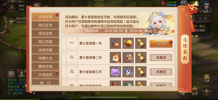 一叶知秋,《三国如龙传》双平台新服今日上线