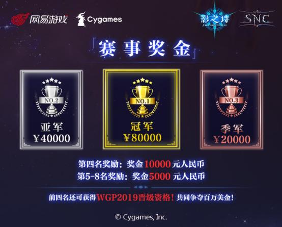 八强争霸,荣耀之战!《影之诗》SNC海选终轮比赛明日开启!