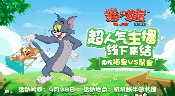 超人气主播集结杭州 《猫和老鼠》主播擂台赛等你来战