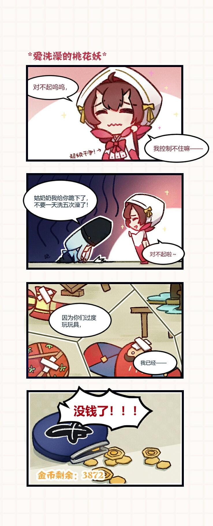 我和小妖怪的日常,《阴阳师:妖怪屋》二测进行中~!