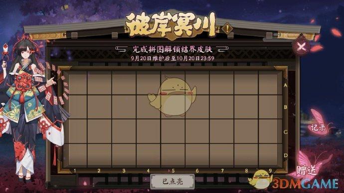 《阴阳师》彼岸花拼图活动介绍